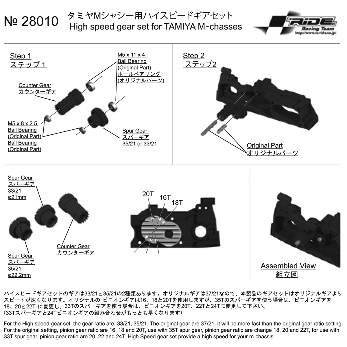 28010: High Speed Gear Set for TAMIYA M Chassis | RC-RIDE ENG