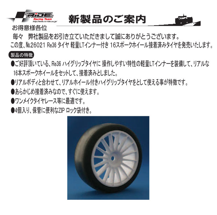 26021_re36tire_16sp_j